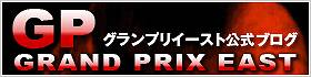 GP「グランプリイースト」 公式ブログ