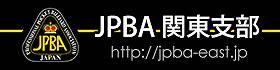 JPBA関東支部ホームページ