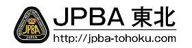 JPBA東北支部ホームページ