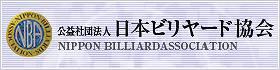 NBA 日本ビリヤード協会
