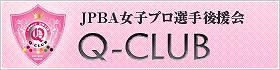 ビリヤード 女子プロ(JPBA)後援会サイト
